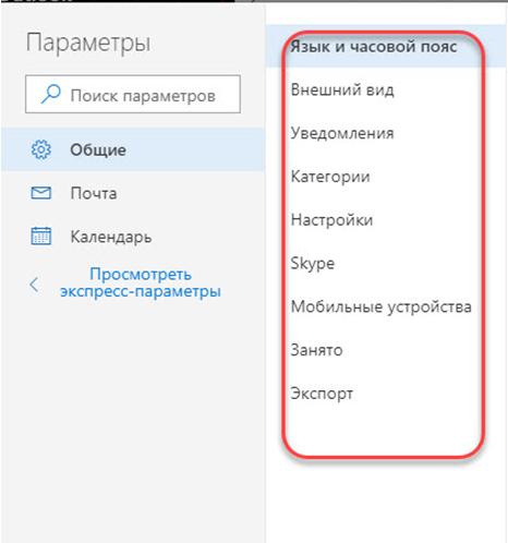 Создать почта майкрософт