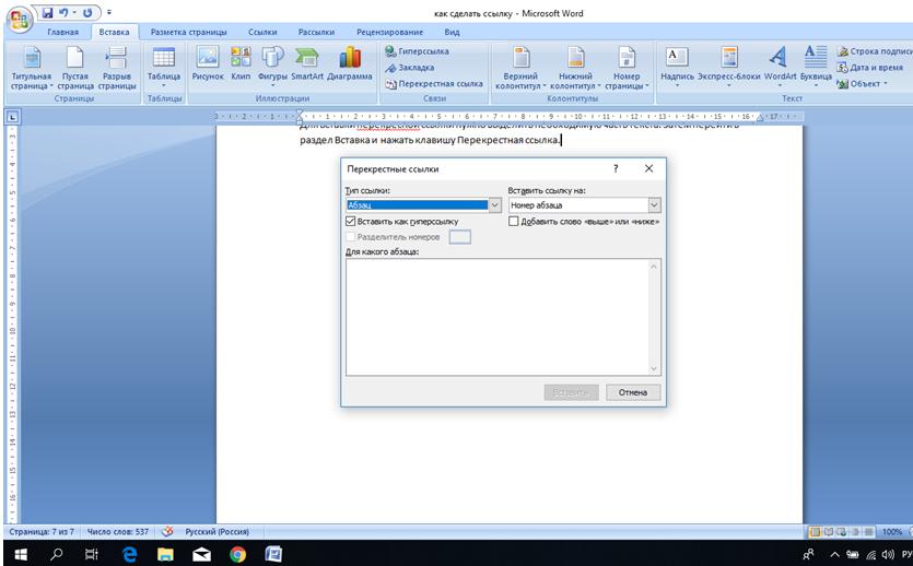 Создание нового документа в Microsoft Word. Шаблоны документов